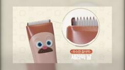 [기업] 홈초이스 '브레드 이발소' 캐릭터 휴대용 이발기 출시