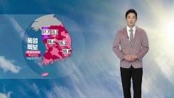 [날씨] 내일도 찜통더위 계속...곳곳 벼락 동반 소나기
