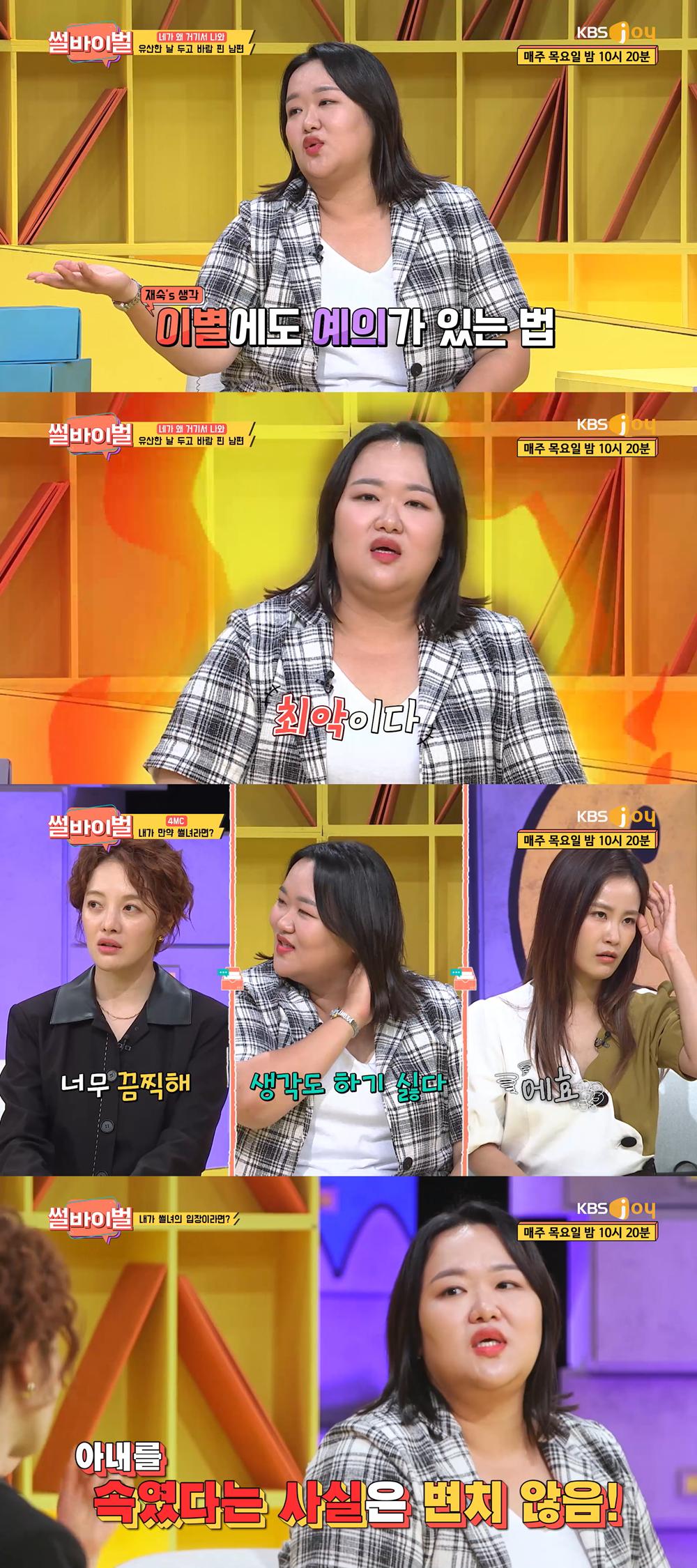 """'썰바이벌' 하재숙, 무례한 前 남편 사연에 """"넌 최악이야"""" 분노"""