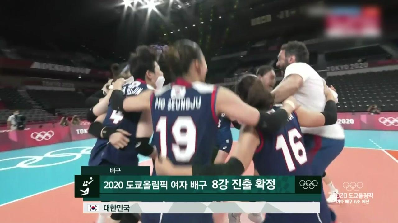 '김연경 30점' 한일전 풀세트 승리...8강 진출