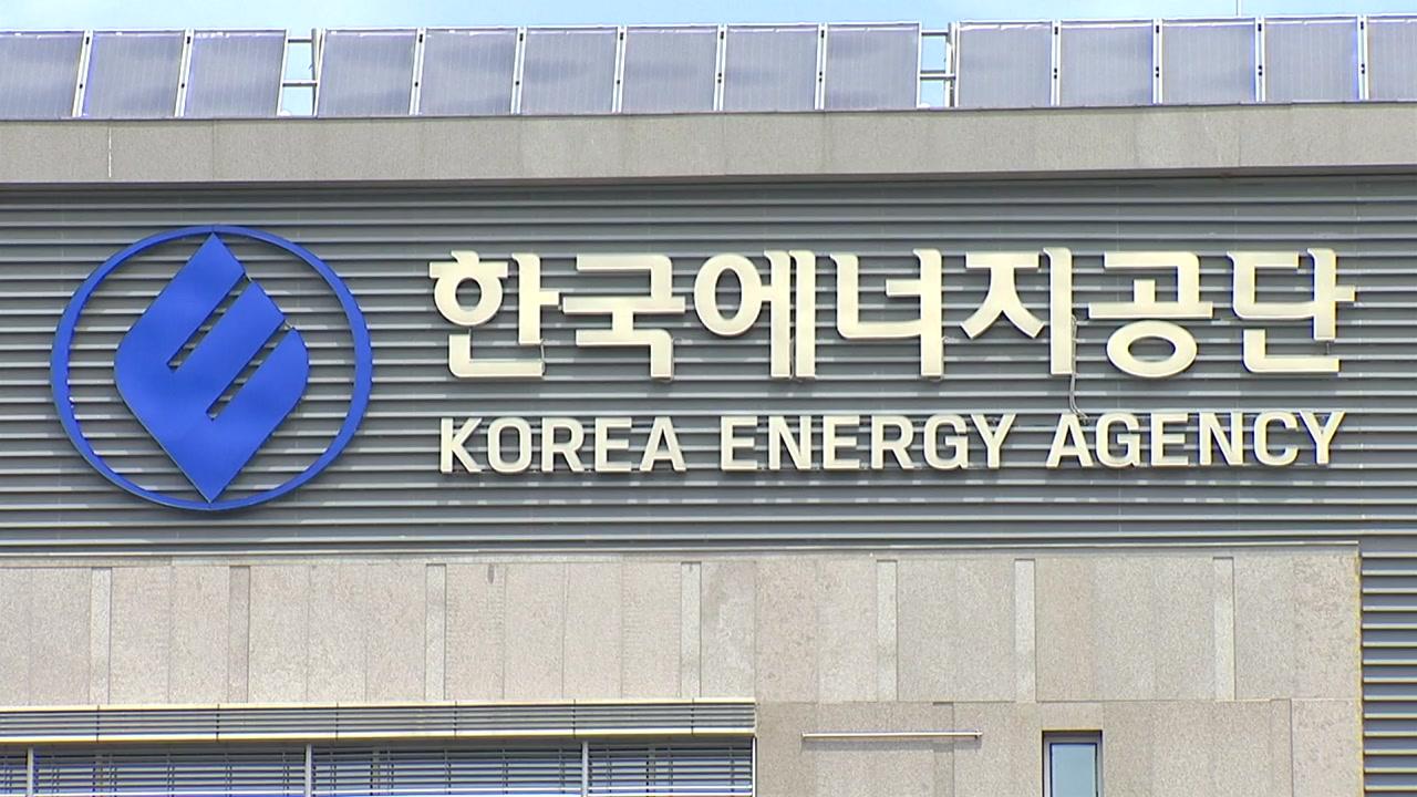 [단독] 에너지공단, '셀프 혜택' 받고도 에너지 자립률은 '하락'