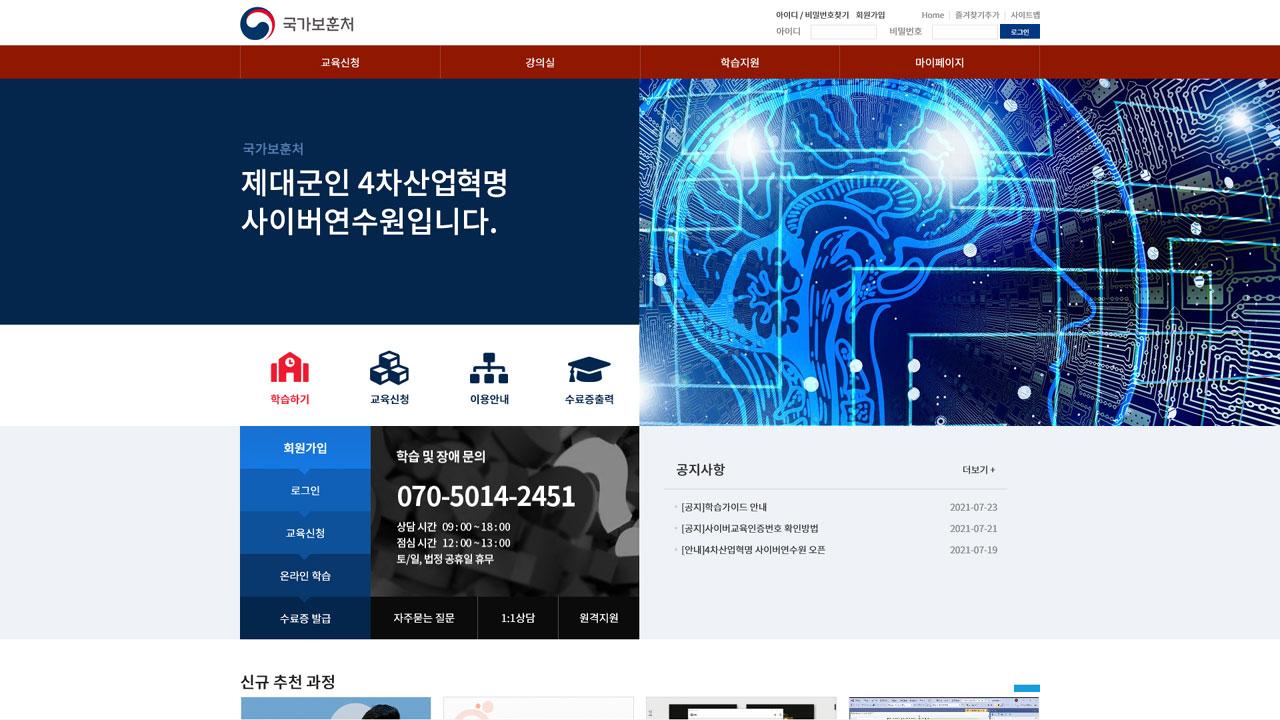 보훈처, 제대 군인 위한  '사이버 연수원' 운영...VR 등 4차 산업혁명 강좌 개설