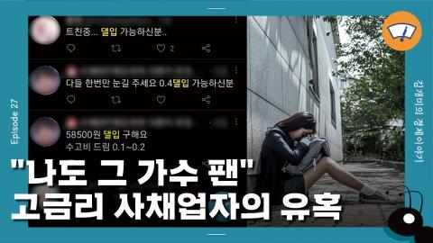 [개미일기] 청소년 울리는 연 1,000% 고금리사채 '대리입금'