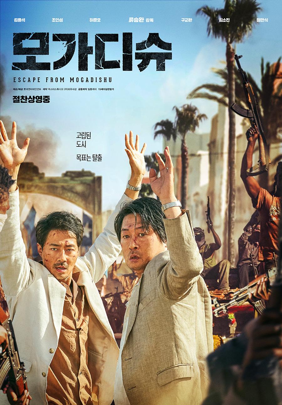 '모가디슈' 올해 韓영화 첫 100만 돌파...개봉 7일 만의 놀라운 기록 (공식)