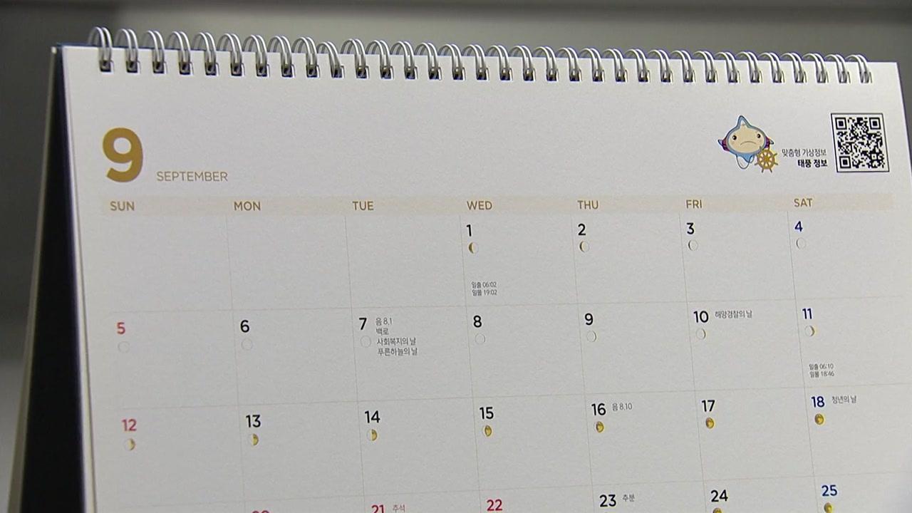 대체공휴일 확대...8월 16일·10월 4일·11일로 확정