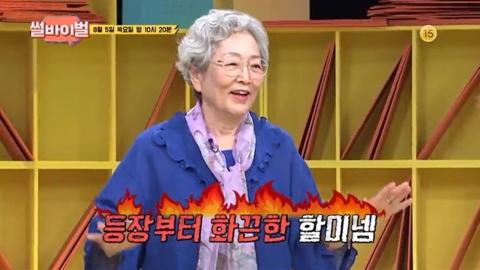 """'썰바이벌' 김영옥 """"90살에 이혼 하고 싶어"""" 폭탄 발언"""