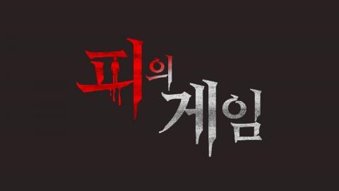 MBC 새 서바이벌 '피의게임' 론칭…'머니게임' 진용진 기획 참여