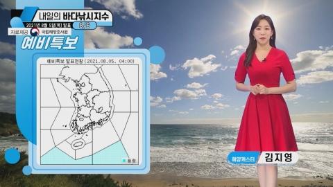 [내일의 바다낚시지수] 8월 6일 금요일, 남해 먼바다 풍랑특보, 최신정보 꼭 확인