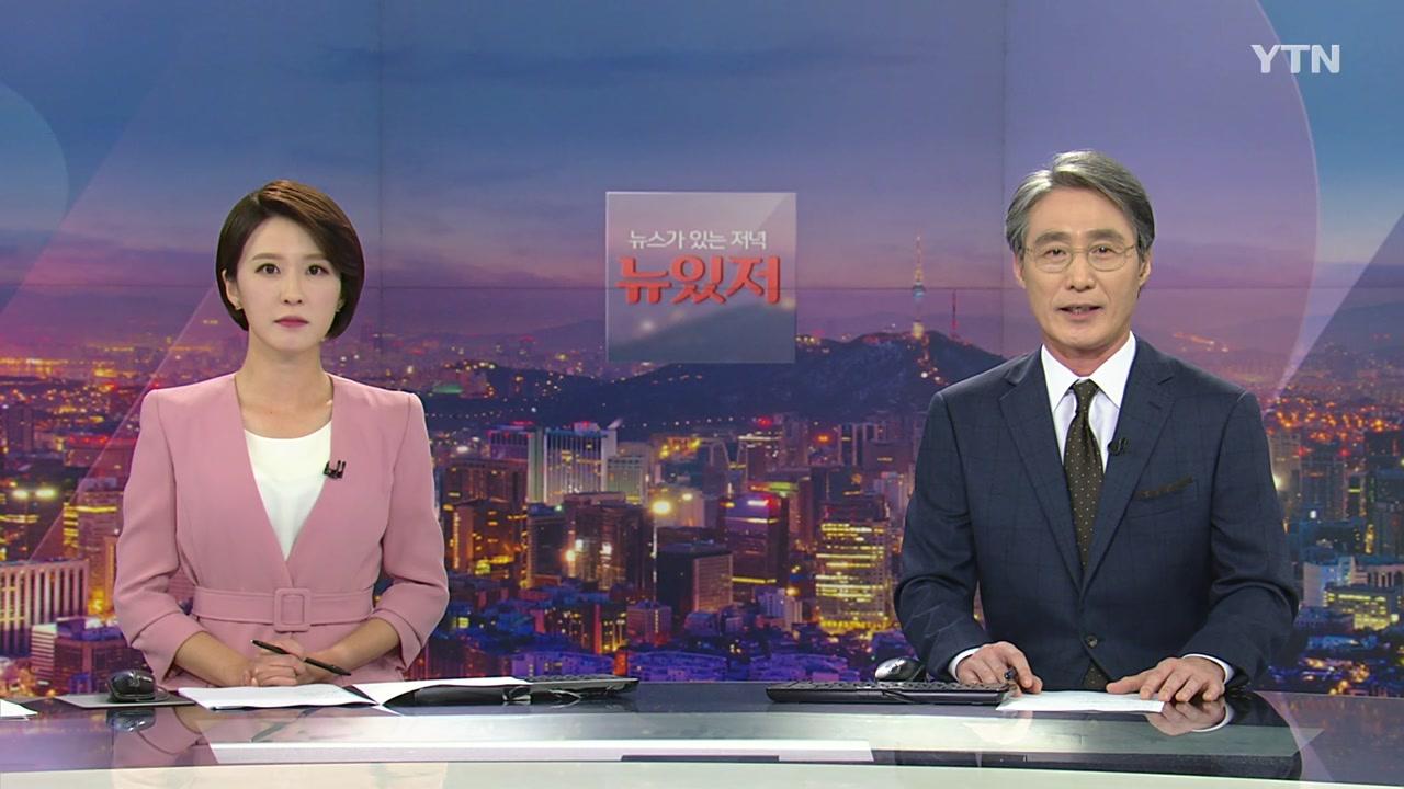 뉴스가 있는 저녁 08월 10일 19:18 ~ 20:40
