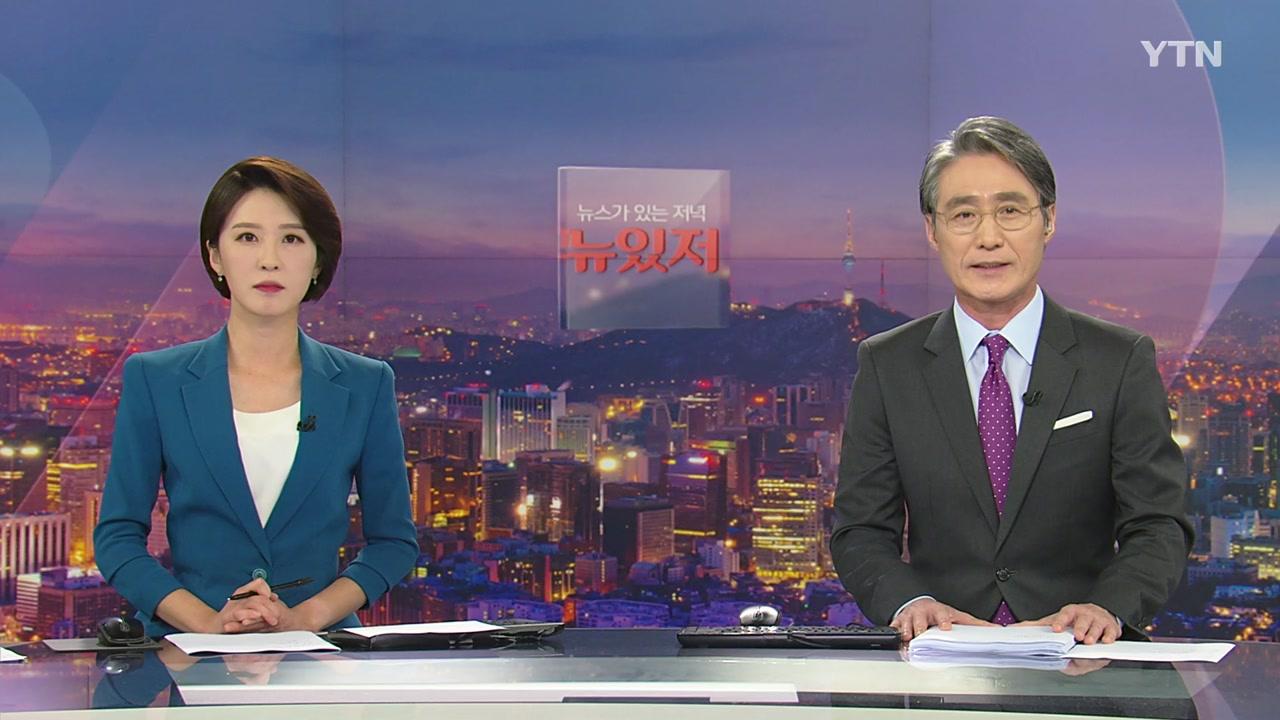 뉴스가 있는 저녁 08월 11일 19:18 ~ 20:40