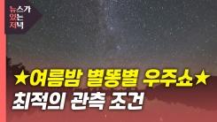 [뉴있저] 오늘 밤 별똥별 우주쇼...최적의 관측 조건