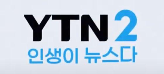 국내 최초 '뉴스테인먼트' 채널 YTN2 모바일 홈페이지 오픈