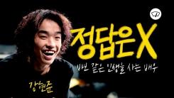 YTN plus '정답은X', 이달의 PD상 수상