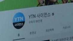 """YTN사이언스 유튜브 구독자 50만 돌파...""""과학 대중화 기틀 마련"""""""