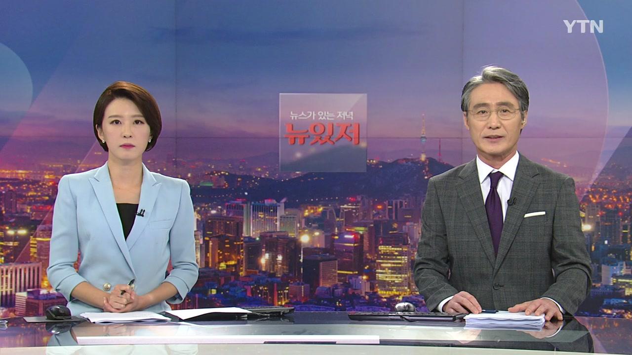 뉴스가 있는 저녁 08월 20일 19:20 ~ 20:38