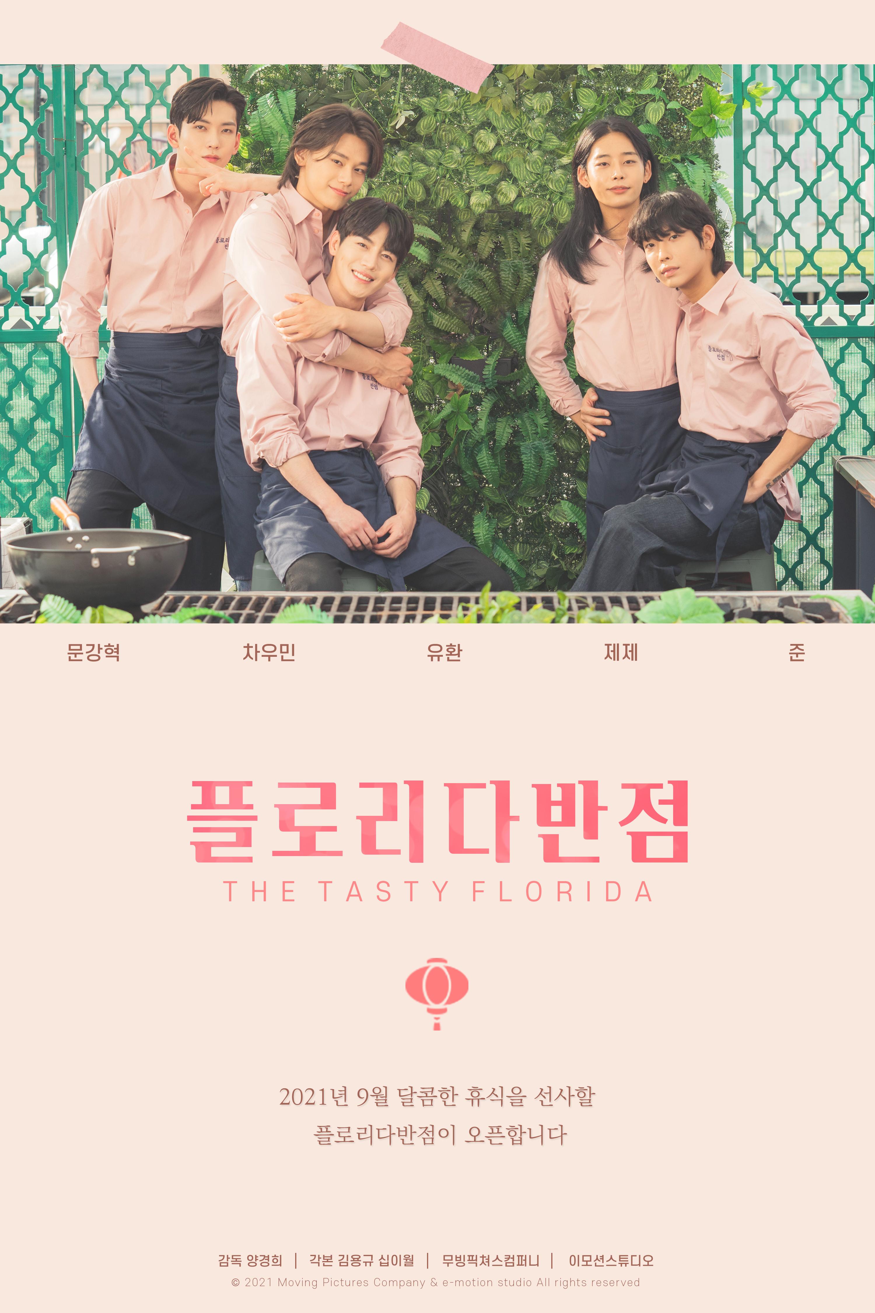 '비주얼 맛집' BL 웹드라마 '플로리다반점' 포스터 공개