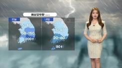 [날씨] 경남·충북·전북·영남 오늘 밤까지 많은 비