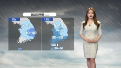 [날씨] 내일 낮부터 다시 많은 비...충청 이남 최고 80mm
