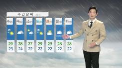 [날씨] 내일도 전국 비...충청 이남 국지성 호우