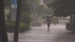 [날씨] 남부 나흘 새 400mm 폭우, 내주까지 가을장마...산사태 우려