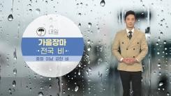 [날씨] 내일 가을장마...충청 이남 강한 비