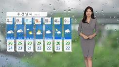 [날씨] 다시 전국 비 확대...충청 이남 강한 비 주의