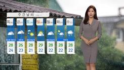 [날씨] 제주도·남해안 호우주의보...가을장마 계속