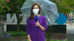 [날씨] 오늘도 '가을장마'...또 충청 이남 국지성 호우