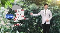 [날씨] 내일 가을장마 '숨 고르기'...모레 다시 전국에 비