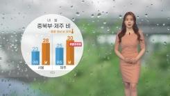[날씨] 내일 중북부·제주 비...충청 이남 낮 더위