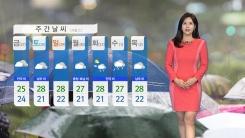[날씨] 오늘 가을장마 일시 소강...내일 다시 전국 비