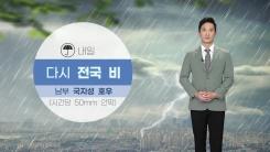 [날씨] 내일 전국에 돌풍·벼락 동반한 비...중부 지방은 선선한 날씨