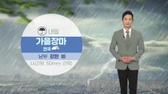 [날씨] 내일 다시 전국에 비...돌풍·벼락 동반 요란한 비