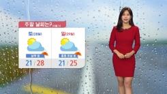 [날씨] 다시 전국에 비...남부지방 강한 비 집중