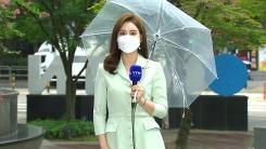 [날씨] 오늘 전국 다시 가을장마...남부 국지성 호우
