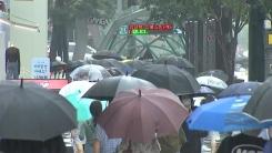 [날씨] 전국 다시 가을장마...충청 이남 150mm↑ 폭우