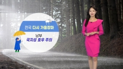 [날씨] 전국 다시 가을장마...남부 국지성 호우 주의