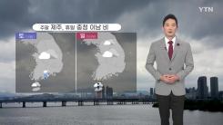 [날씨] 전국 곳곳 흐려...주말 제주, 휴일 충청 이남 비