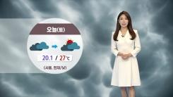 [날씨] 주말, 흐리고 더워요!...남부 일부, 경기 북부·영서 비 조금