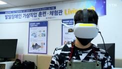가상현실 안에서 직업훈련...장애인 취업 돕는다