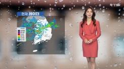 [날씨] 휴일, 전국 곳곳 비...호남 국지성 호우