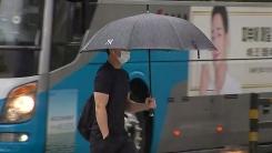 [날씨] 휴일, 전국 대부분 비...호남 국지성 호우 유의