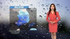 [날씨] 휴일 전국 곳곳 비...중부 선선·남부 더워