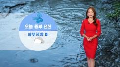 [날씨] 오늘 중부 선선...남부지방엔 비