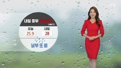 [날씨] 내일 중부 후텁지근...남부 또 비