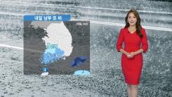 [날씨] 내일도 남부지방 비...이번 주 저기압 영향에 잦은 비