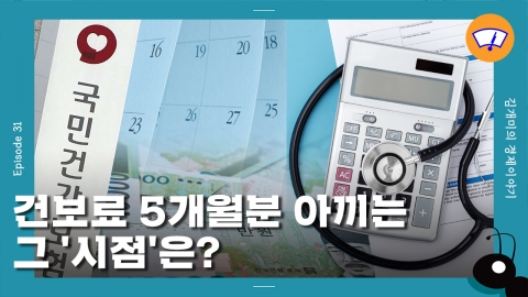 [개미일기] 집값 오르면 내 건강보험료도 오를까? 건보료 절약법
