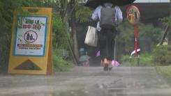 [날씨] 오늘 흐리고 남부 비...내일부터 중부 국지성 호우