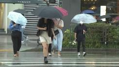 [날씨] 오늘 흐리고 후텁지근...내일 중부 게릴라 호우