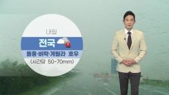 [날씨] 내일 전국에 비...곳곳 돌풍·벼락 동반 게릴라 호우